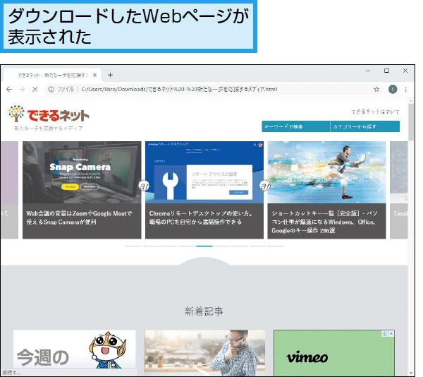 Google ChromeでWebページをダウンロードする方法