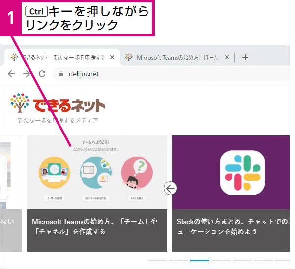 Google Chromeでリンク先を新しいタブで表示する方法