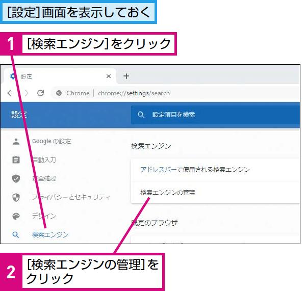 Google Chromeに検索エンジンを追加する方法
