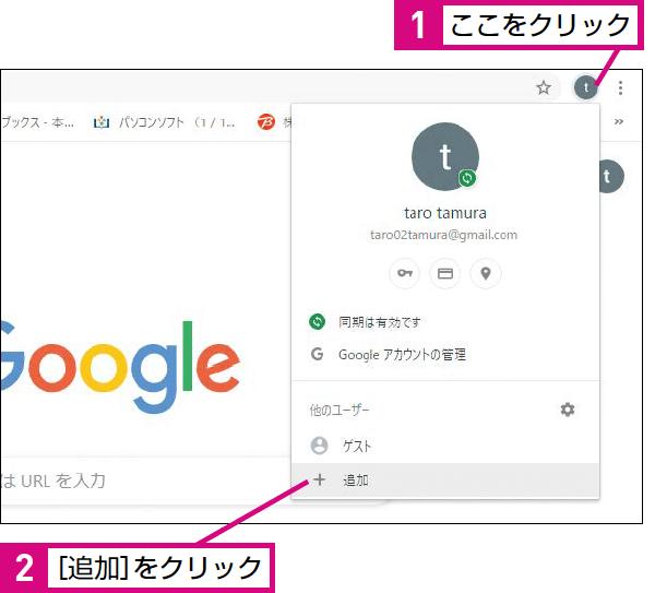 Google Chromeを複数のアカウントで利用する方法