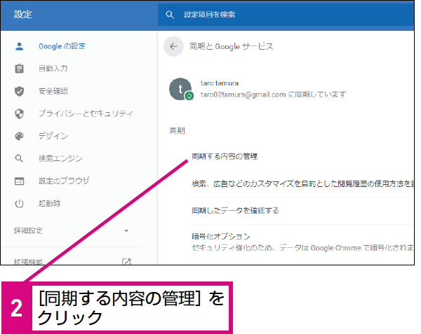 Google Chromeで同期する内容を選択する方法