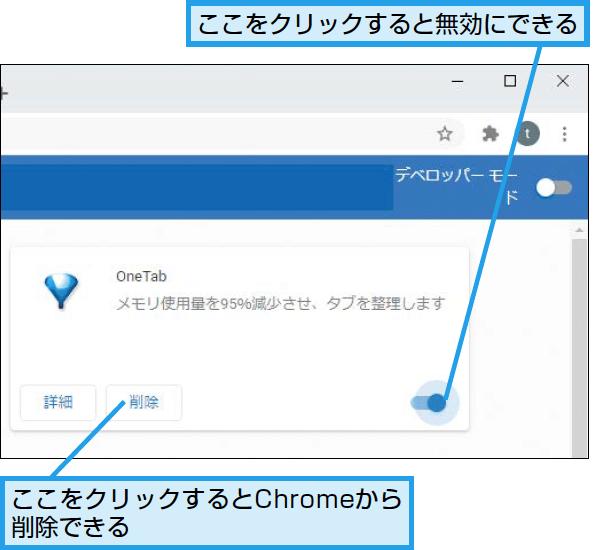 Google Chromeの拡張機能の有効/無効を切り替える方法
