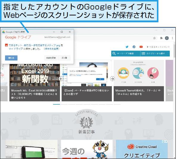 Google Chromeでスクリーンショットや画像を保存する方法
