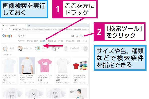 Google検索で画像を検索する方法
