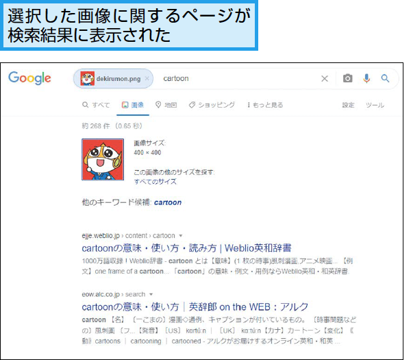 Google検索で画像を使って検索する方法