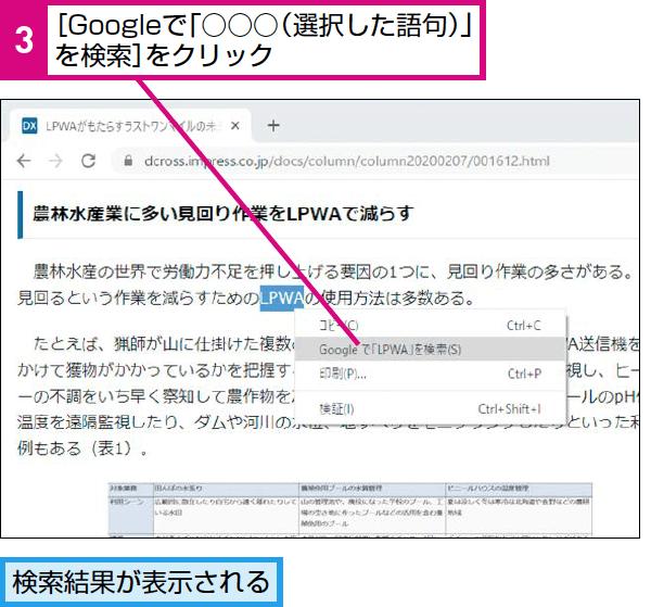 Google検索でページ内の語句を調べる方法
