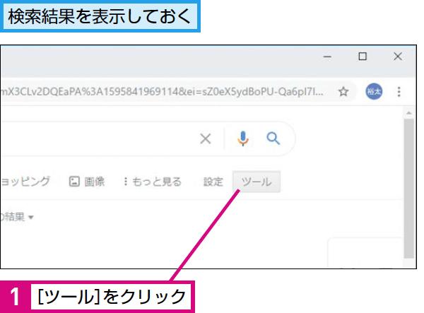 Google検索で日本語のWebサイトだけを検索する方法