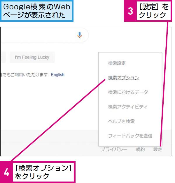 Googleの検索オプションの活用方法