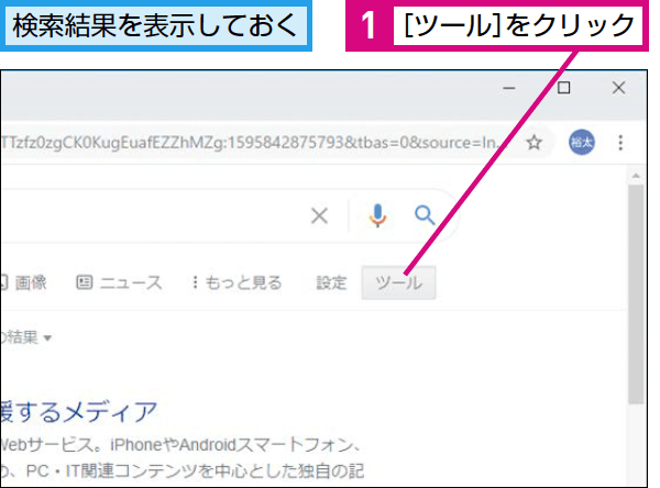 Google検索で更新履歴順に検索する方