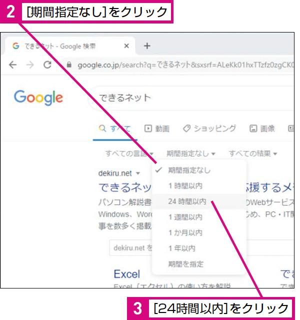 Google検索で更新履歴順に検索する方法