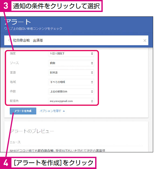 Webページの更新通知が届くようにする方法