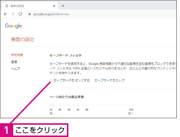 Google検索でアダルトコンテンツを表示させない方法