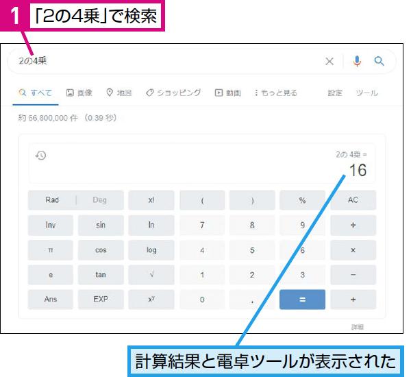 Google検索で計算結果を表示する方法