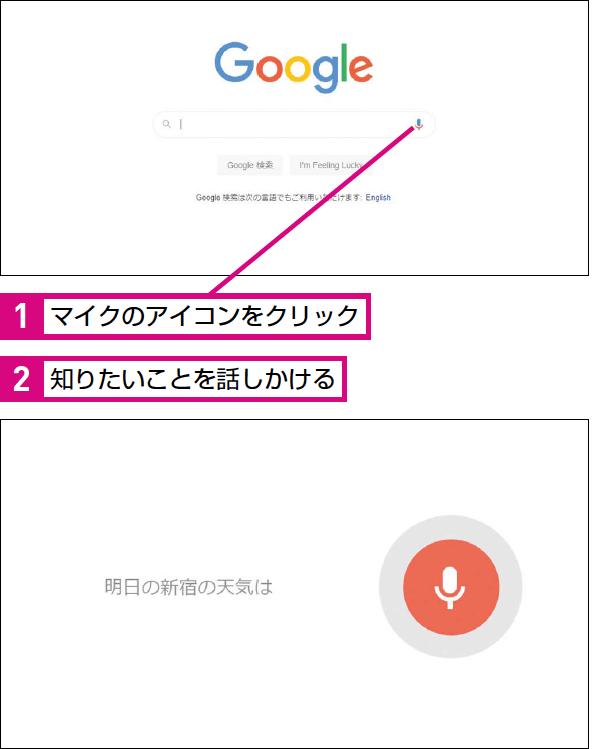 Google検索で音声で検索する方法