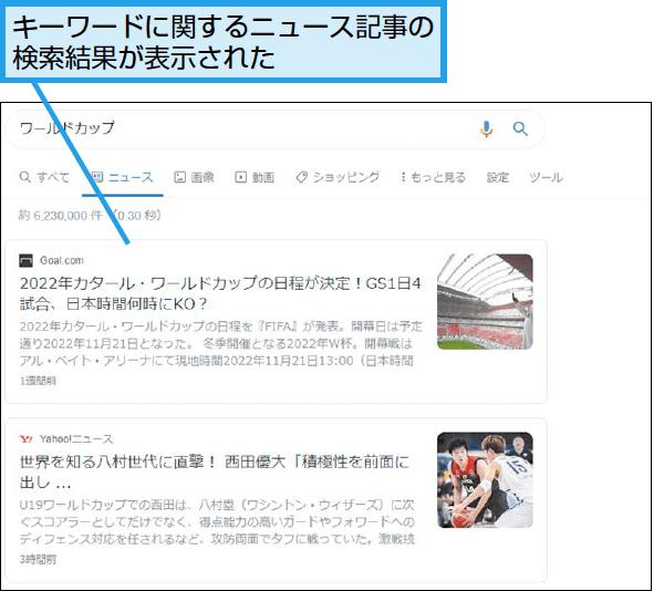 Google検索でニュース記事を検索する方法