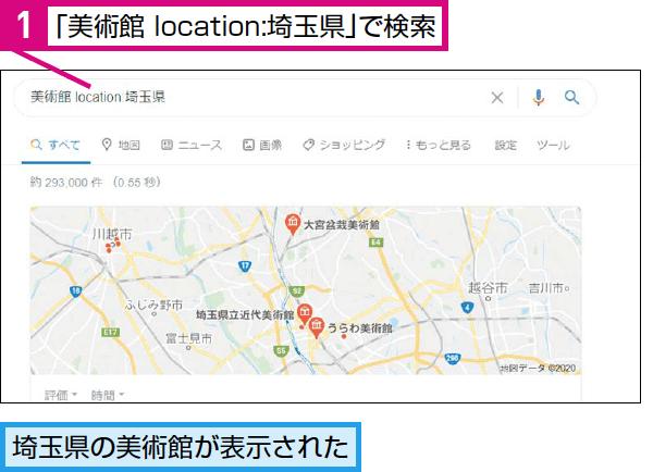 Google検索で場所を指定して検索する方法