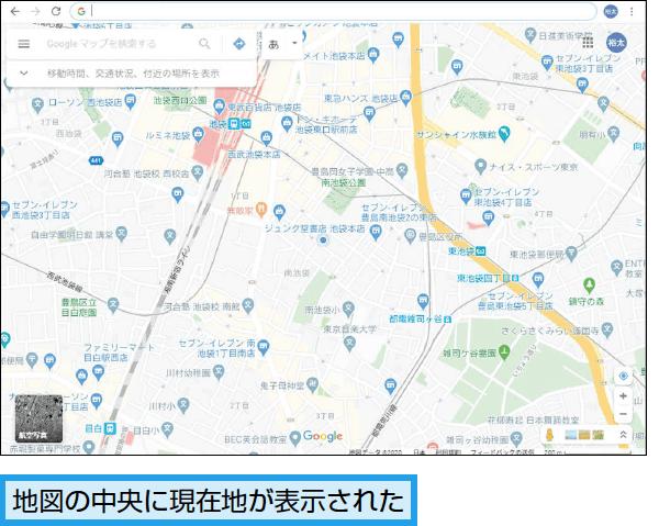 Googleマップで現在地を表示する方法