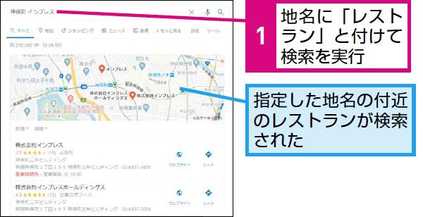 Googleマップで目的地を検索する方法