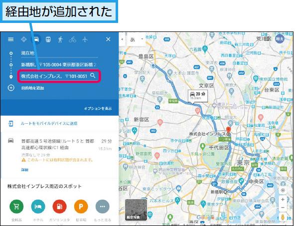 Googleマップで目的地までの経路を検索する方法