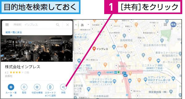 Googleマップで検索した目的地を共有する方法