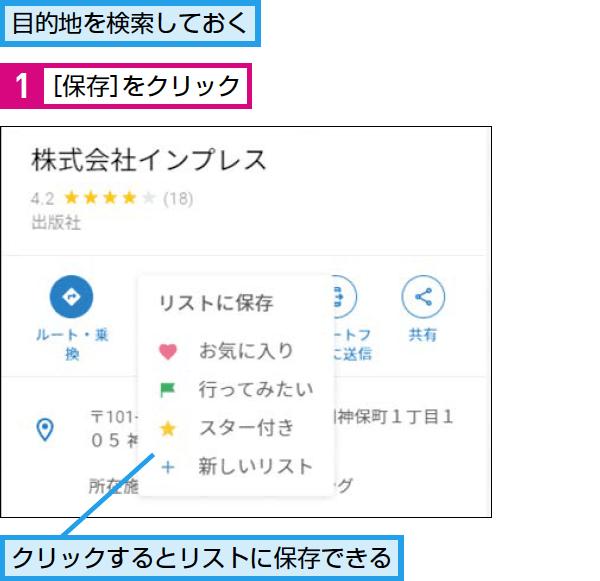 Googleマップで検索した目的地をリストに保存する方法