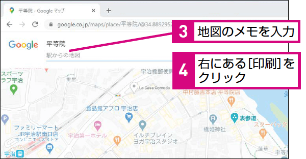 Googleマップで自宅や職場を設定する方法