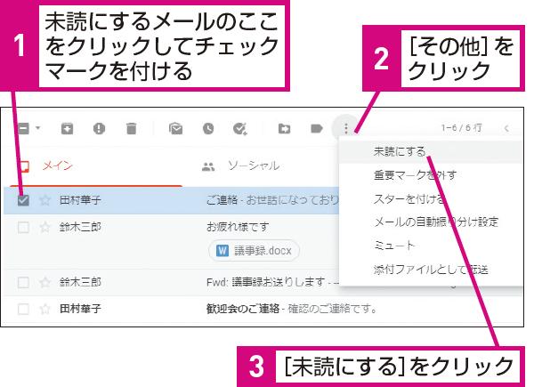 Gmailでメールを未読にする方法