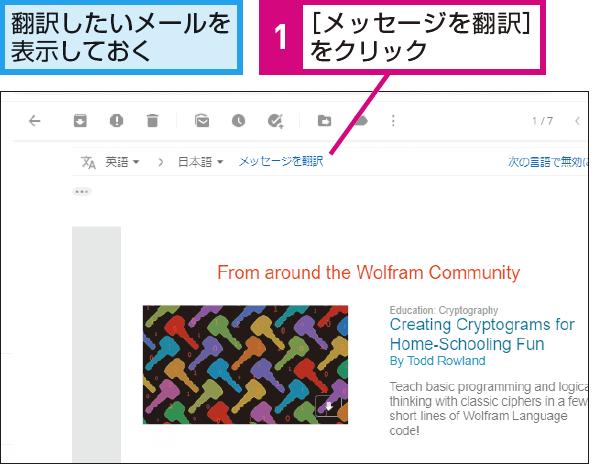 Gmailの受信メールを翻訳する方法