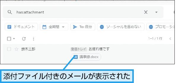 Gmailでファイル添付メールだけを検索する方法