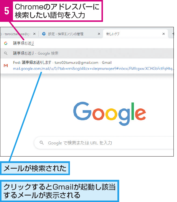 Google ChromeでGmailの内容を検索する方法