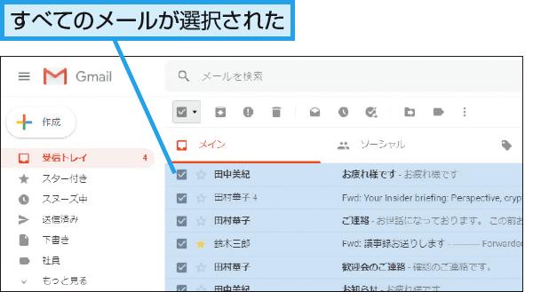 Gmailのメール選択の便利なテクニック