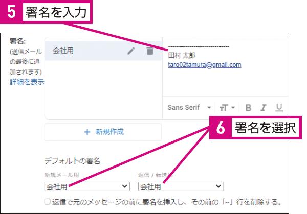 Gmailで署名を設定する方法