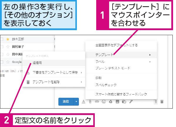 Gmailでいつも同じ文面でメールを返信する方法
