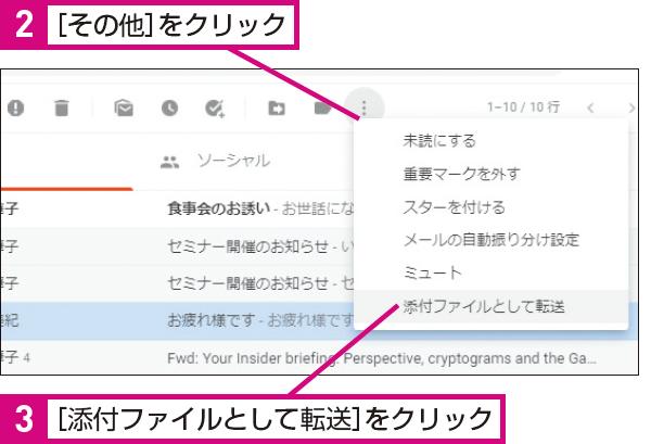 Gmailで複数のメールを添付して転送する方法