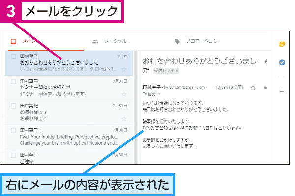 Gmailで受信トレイを3ペイン表示にする方法