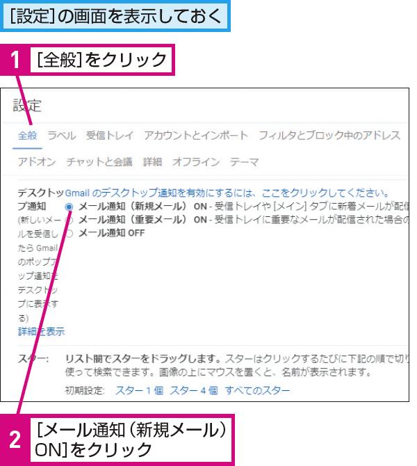 Gmailでデスクトップ通知を受け取る方法