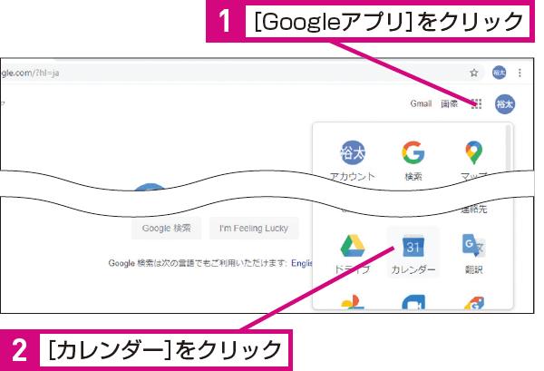 Googleカレンダーで予定を作成する方法