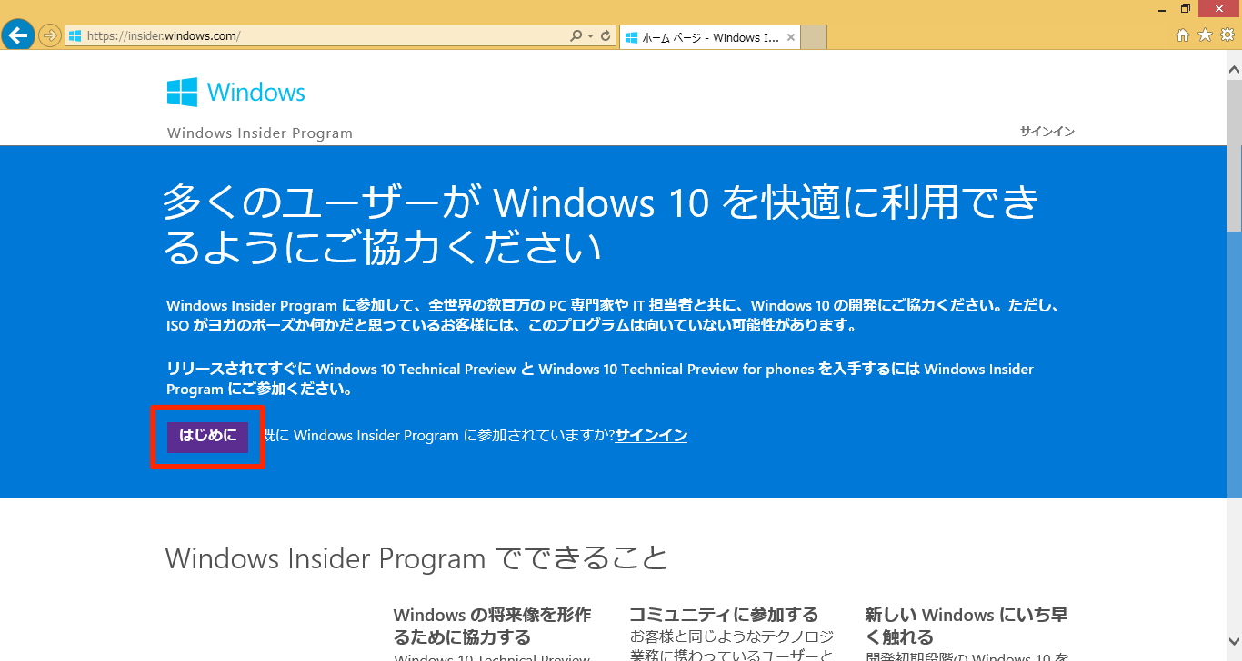 Windows Insider Programの画面です。