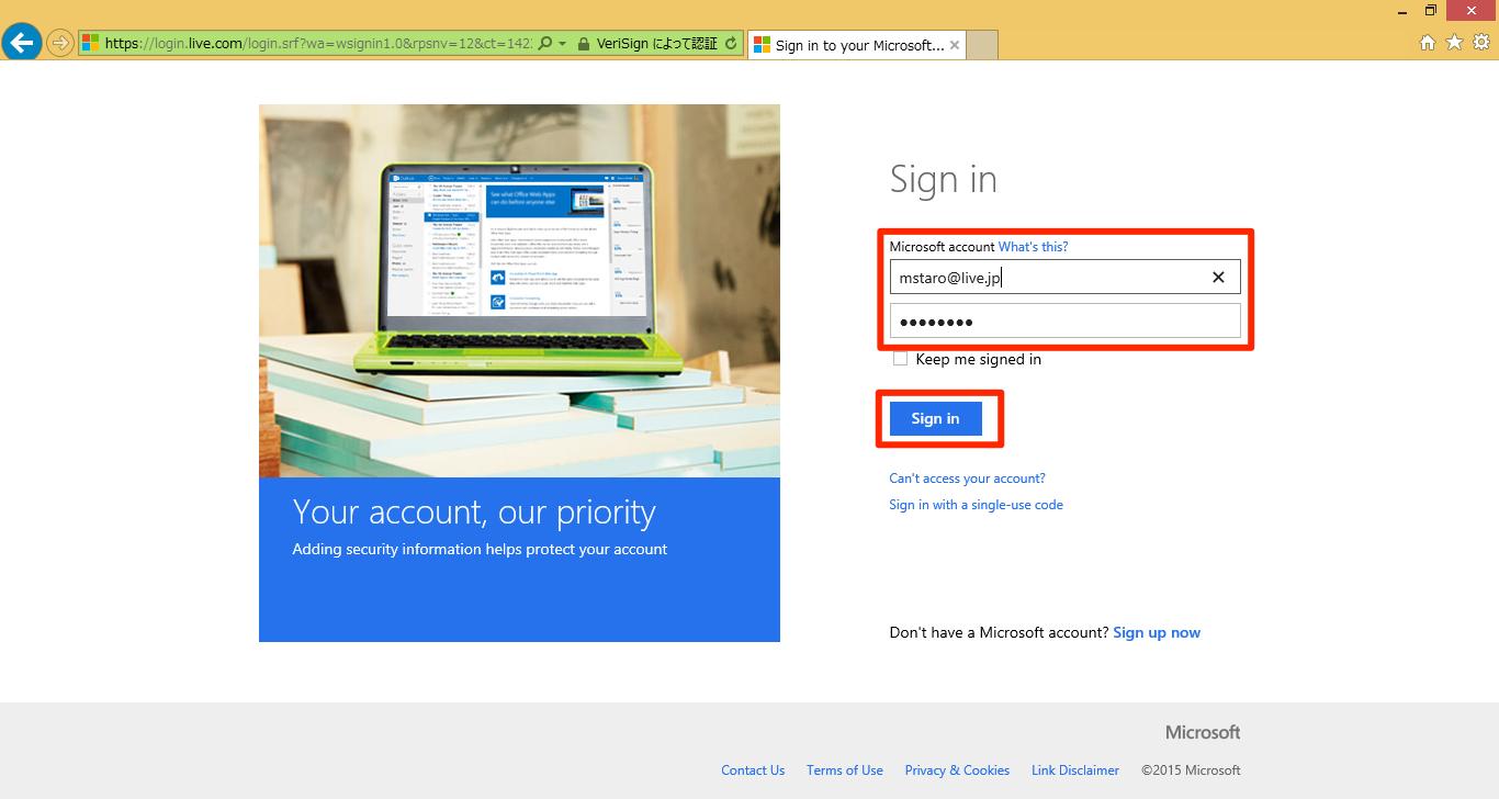 Microsoftアカウントのサインイン画面です。