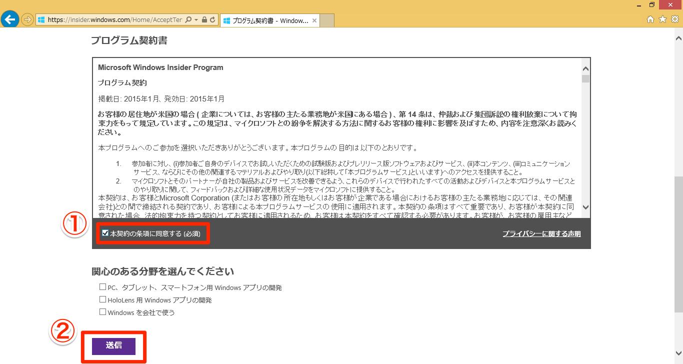 Windows Insider Programの契約書の画面です。