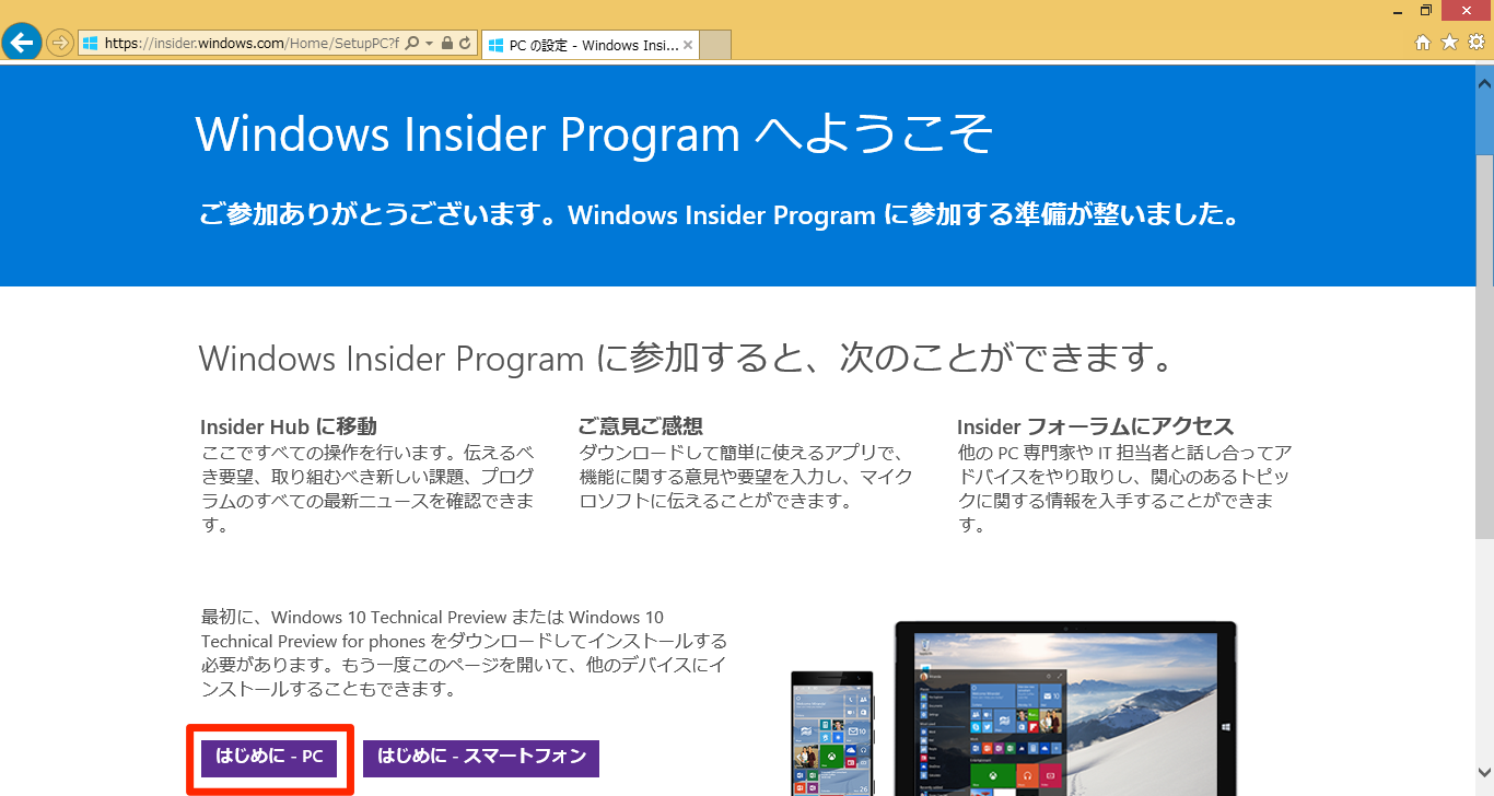 Windows 10 Technical Previewの参加開始画面です。