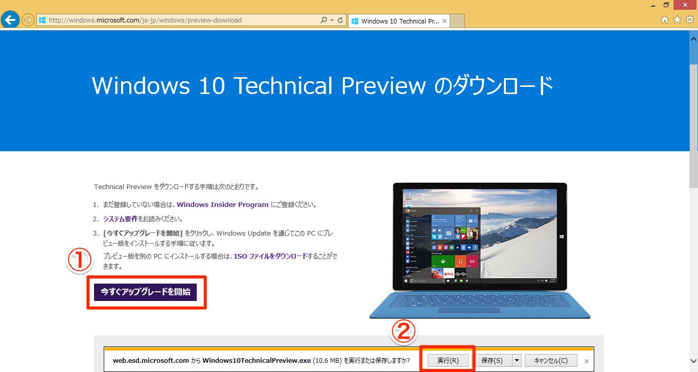 Windows 10 Technical Preview のダウンロード開始画面です。