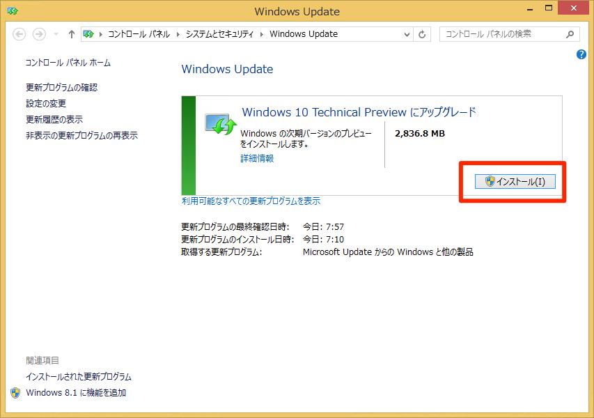 [Windows Update]でインストールを開始する画面です。