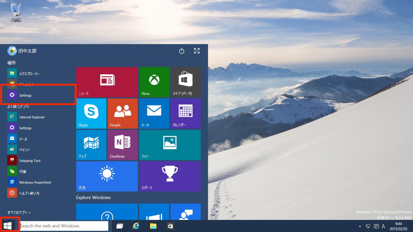デスクトップでスタートメニューを表示した画面です。