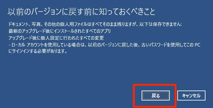 [以前のバージョンに戻す前に知っておくべきこと]が表示された画面です。