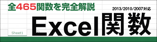 Excel関数全解説