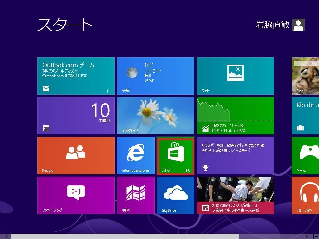 windows8 1 windows update ダウンロード 進ま ない