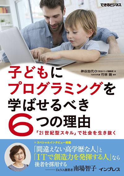 子どもにプログラミングを学ばせるべき6つの理由「21世紀型スキル」で社会を生き抜く(できるビジネス)