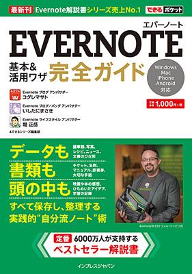 できるポケット Evernote