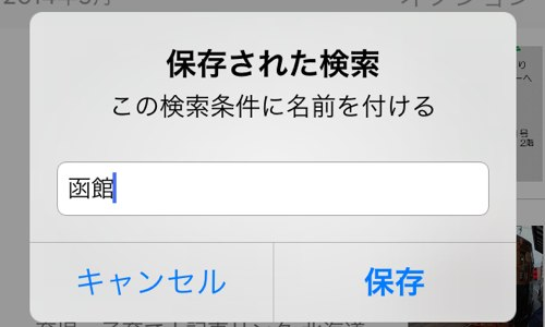 EvernoteのiPhoneアプリを「保存された検索」と「ショートカット」で使いやすくするには